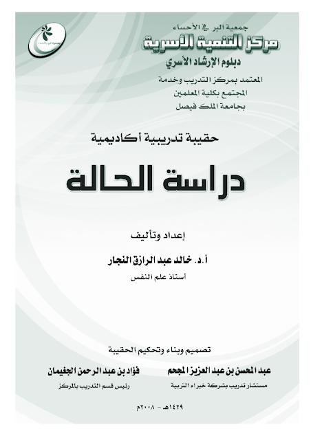 تحميل حقيبة تدريبية أكاديمية دراسة الحالة pdf