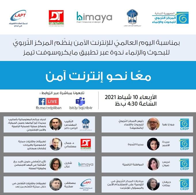 ندوة للمركز التربوي للبحوث والإنماء بالتعاون مع تجمع أساتذة الفيزياء في لبنان