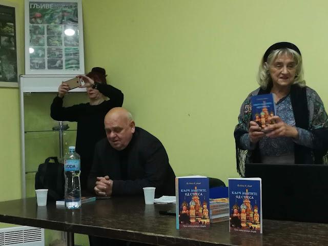 Горан Поповић , директор библиотеке и Радмила Тмушић Степанов, преводилац и уредник књиге
