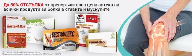 до 50% отстъпка от препоръчителна цена на аптека на всички прfдукти за болки в ставите и мускулите