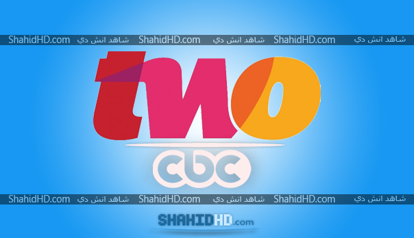 مشاهدة قناة CBC tow بث مباشر CBC tow TV LIVE HD