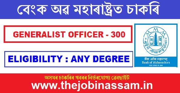 Bank of Maharashtra Recruitment 2020