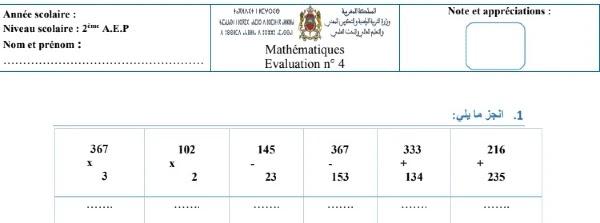 فرض الرياضيات المرحلة الرابعة للمستوى الثاني الدورة الثانية 2021