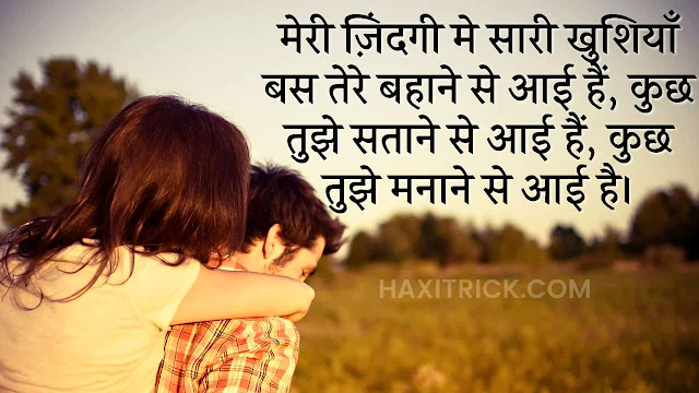 Gf Bf Love Hindi Shayari Pics Download