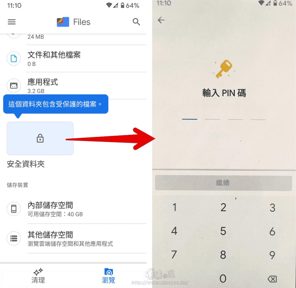 Files by Google安全資料夾可設定密碼將檔案上鎖