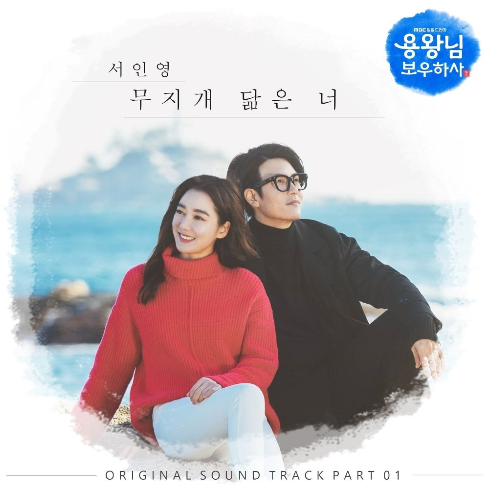 Seo In Young – Blessing of the Sea OST Part.1