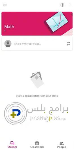 دعوته الطلاب داخل برنامج جوجل كلاس روم