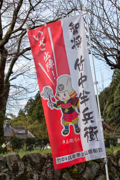 Cartoon character of Shigeharu Takenaka