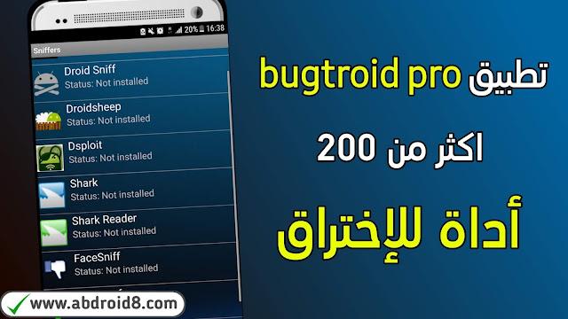 تحميل تطبيق droidbug pro مجانا للاندرويد اخر اصدار برابط مباشر