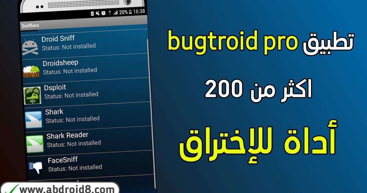 برنامج droidbug pro