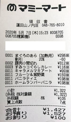 マミーマート 蓮田山ノ内店 2020/5/7 のレシート