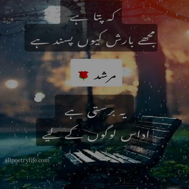 Ki Pata Hai  Mujhe Barish | Best urdu poetry images Sad quotes status for Whatsapp in Urdu Shayari