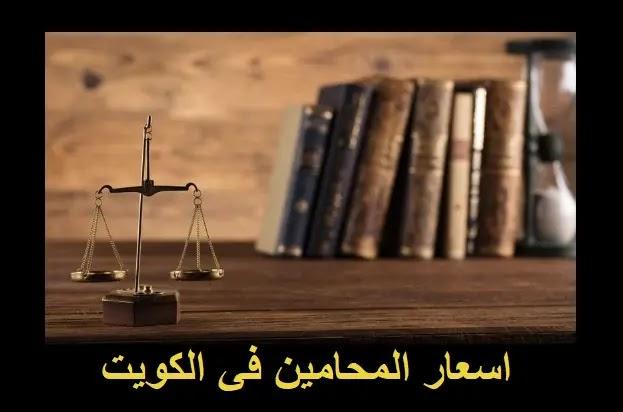 أسعار المحامين في الكويت