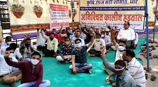 कृषि उपज मंडी समिति धार में कर्मचारी हड़ताल पर बैठे