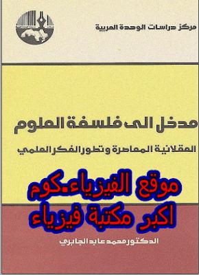تحميل كتاب مدخل الي فلسفة العلوم pdf