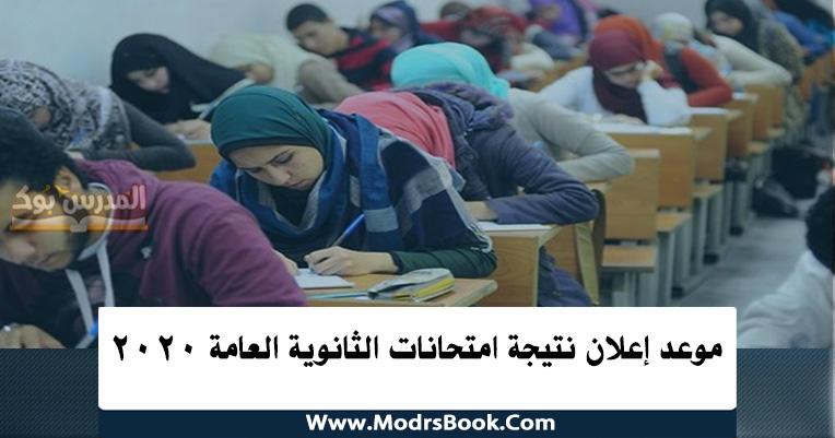 موعد اعلان نتيجة امتحانات الثانوية العامة 2020