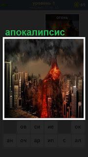 Апокалипсис наступает в городе, огонь поднимается и дым в небо идет