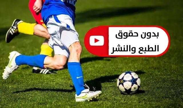 فكرة مميزة للربح من مباريات كرة القدرم على اليوتيوب بدون حقوق الطبع والنشر