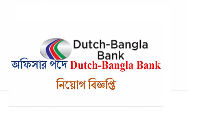 Dutch Bangla Bank Limited (DBBL) Job Circular 2019 || ডাচ বাংলা ব্যাংক লিমিটেড (ডিবিবিএল) চাকরির বিজ্ঞপ্তি 2019 || AndNEwsBD