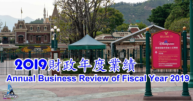 香港迪士尼樂園度假區 公佈 2019財政年度業績, Hong Kong Disneyland Resort's Annual Business Review of Fiscal Year 2019