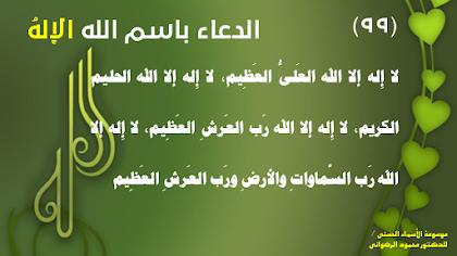 موسوعة بطاقات الدعاء باسماء الله الحسني