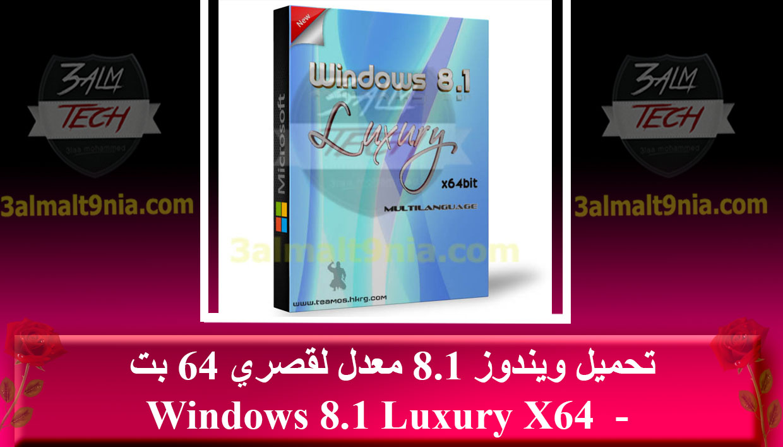 Windows 8.1 Luxury X64 -عالم التقنيه