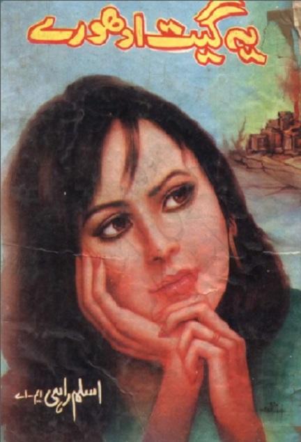 Ye Geet Adhooray Urdu Novel is written by Aslam Rahi MA Pdf