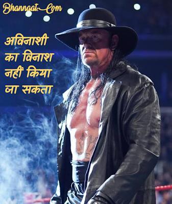 The Undertaker Quotes In Hindi अंडरटेकर द्वारा कहे गए महान विचार
