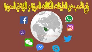 رفع الحجب عن التطبيقات المكالمات الصوتية و المرئية في السعودية