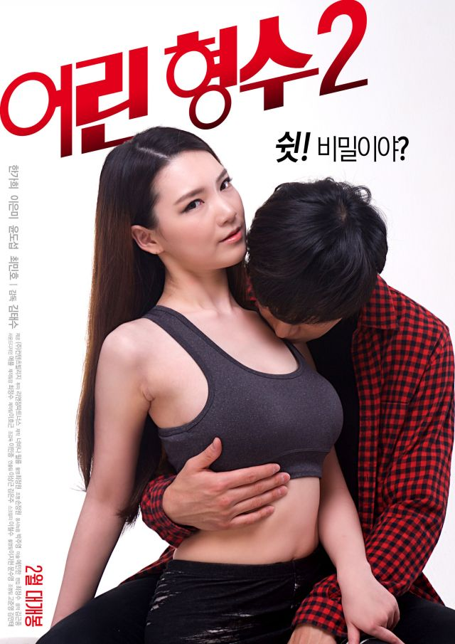 Young Sister In Law 2 (2017) [korea 18+]