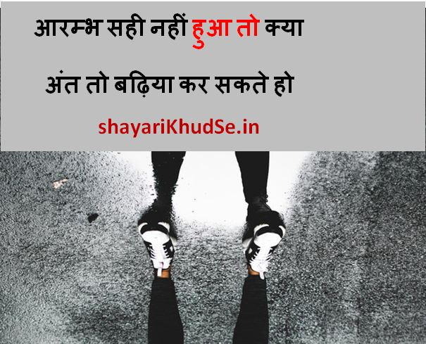 positive shayari images collection, positive shayari images download