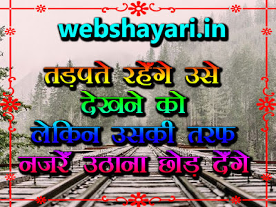 breakup shayari hindi