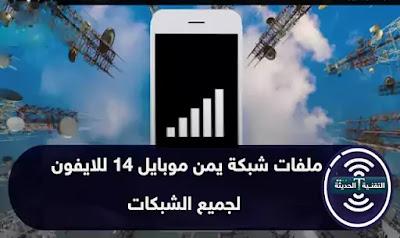 ملفات شبكة يمن موبايل إصدار 12.4 للإيفون  ملف تغطية يمن موبايل iOS 13 ملفات شبكة يمن موبايل إصدار 13.5 للإيفون ملفات شبكة يمن موبايل إصدار 12.4.5 للإيفون تحميل ملف شبكة يمن موبايل للايفون ملفات شبكة يمن موبايل إصدار 12.3.1 للإيفون ملف تغطية يمن موبايل iOS 12.4 6 كيفية تركيب ملف الشبكة للايفون