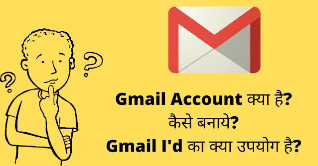 Gmail Account क्या होता है पूरी जानकारी