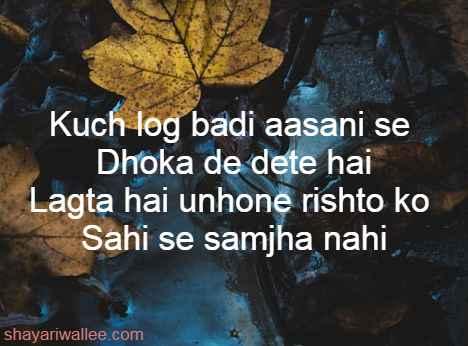 dhoka shayari hindi image download