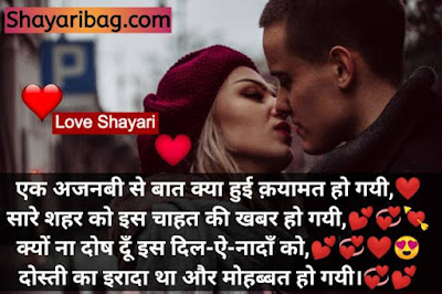 Best Romantic Shayari Images Dp