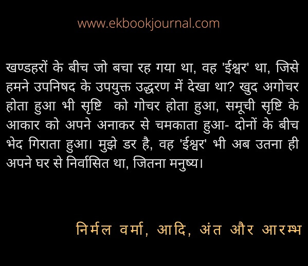 निर्मल वर्मा | आदि अंत और आरम्भ | हिन्दी कोट्स