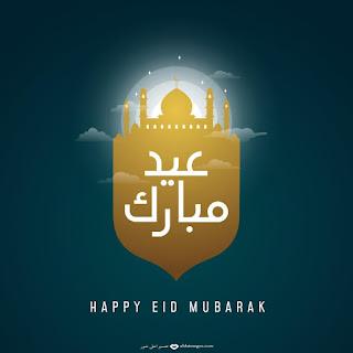 صور تهنئة العيد الاضحى 2019 عيد مبارك