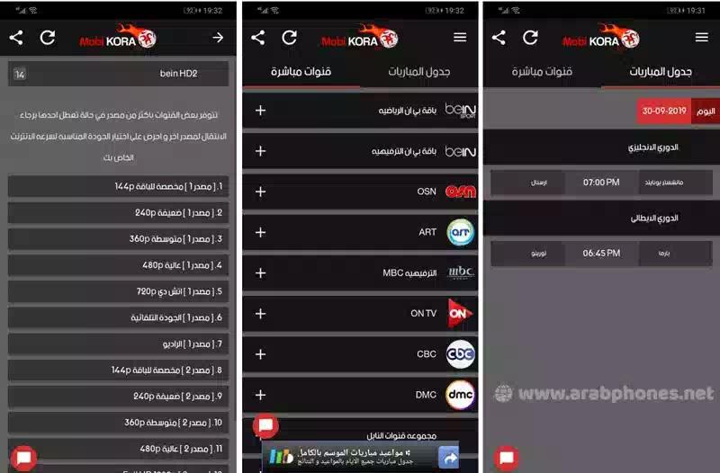 موبي كورة بث مباشر للاندرويد اخر اصدار MobiKora apk
