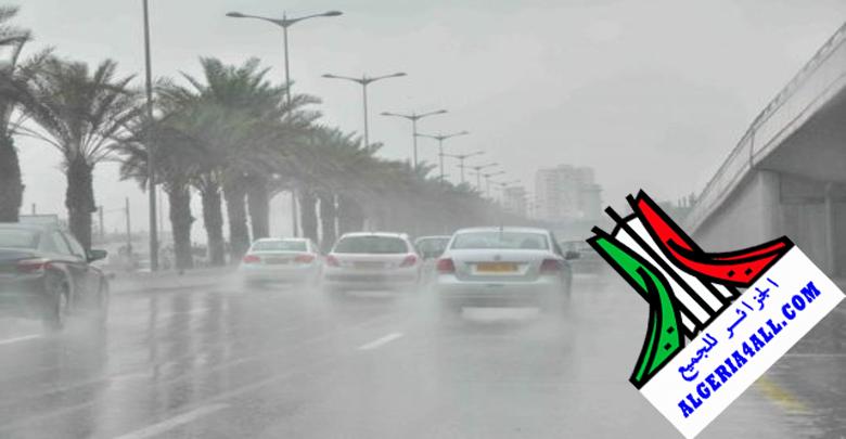 حالة الطقس : أمطار رعدية مرتقبة في 6 ولايات.