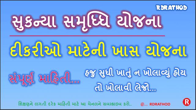 Sukanya Samriddhi Yojana ; Special plans for girls - complete information