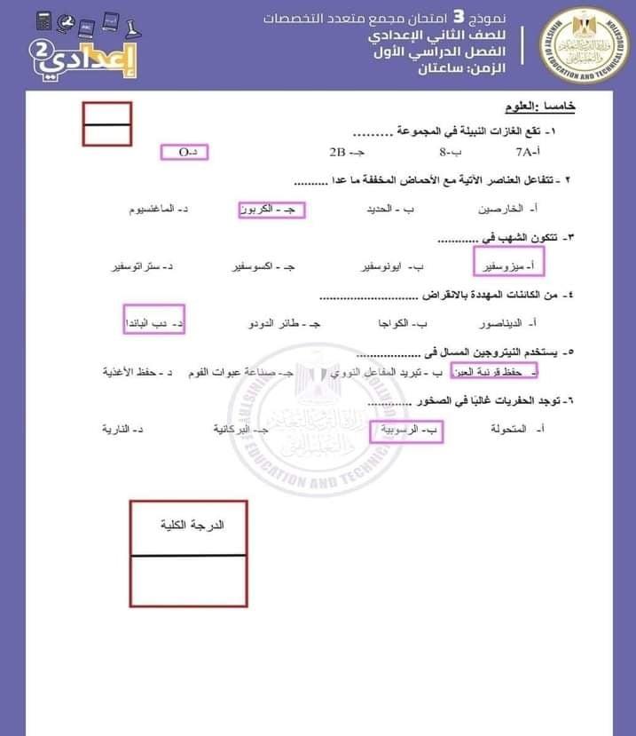 الإجابات النموذجية لنماذج الوزارة للصف الثاني الاعدادي
