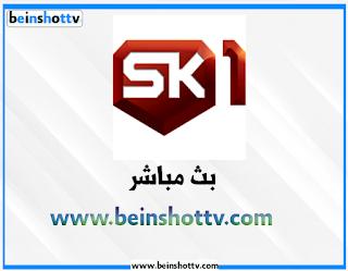 مشاهدة قناة سبورت 1 كليب الكرواتية بث مباشر  sport klub 1