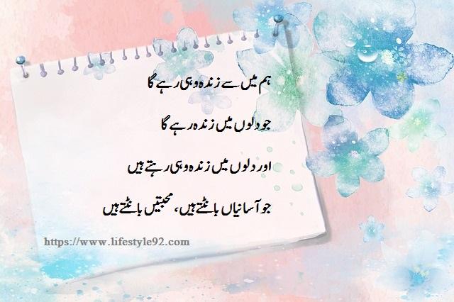 urdu quotes on zindagi