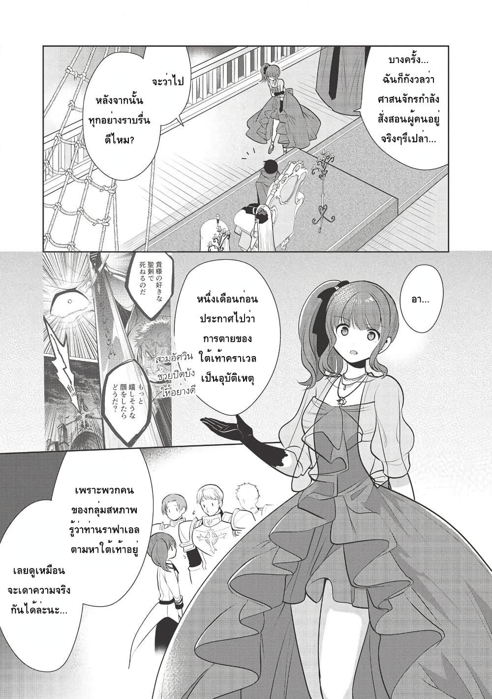 อ่านการ์ตูน Maou no Ore ga Dorei Elf wo Yome ni Shitanda ga Dou Medereba Ii ตอนที่ 28 หน้าที่ 5
