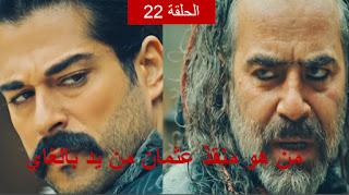 احداث  مسلسل قيامة عثمان الحلقة 22 من هو منقذ عثمان من يد بالغاي