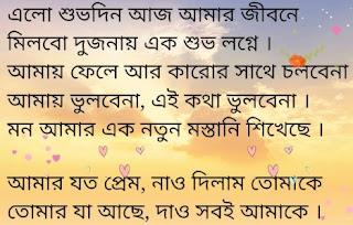 Mon Amar Ek Notun Lyrics