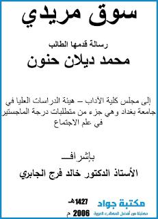 رسالة ماجستير في علم الأجتماع بعنوان: سوق مريدي pdf