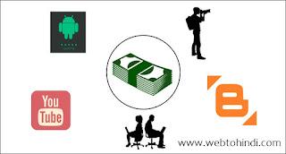 five ways to earn money by online internet