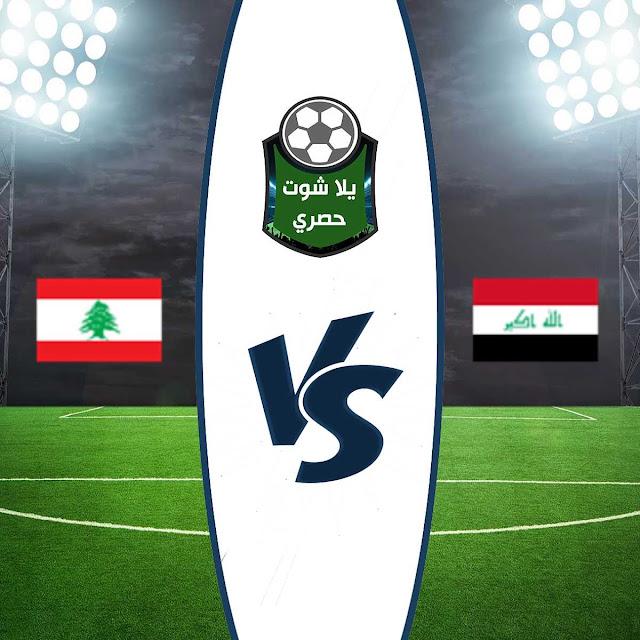 مشاهدة مباراة العراق ولبنان بث مباشر